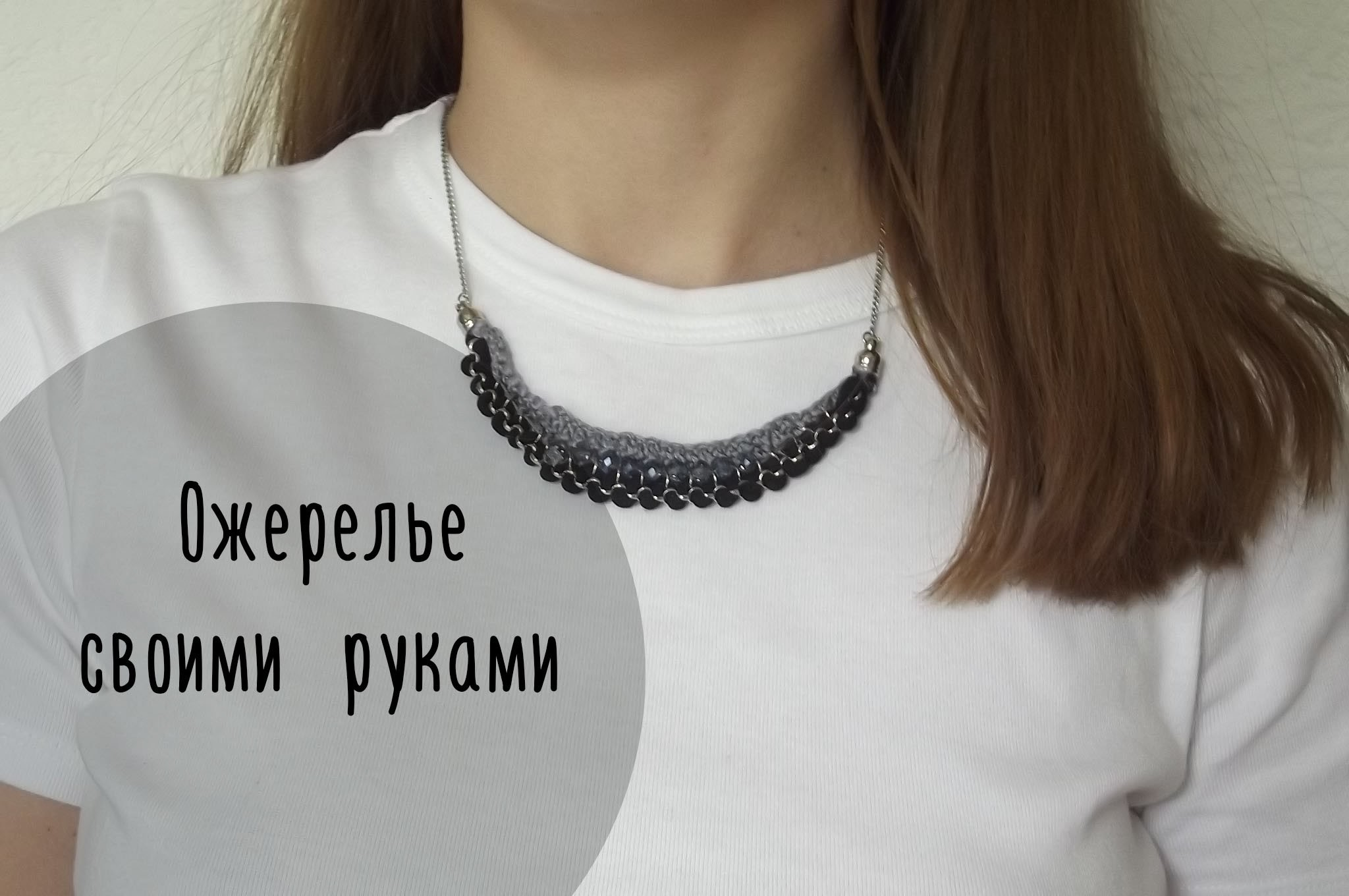 DIY. Ожерелье своими руками. Make  a necklace
