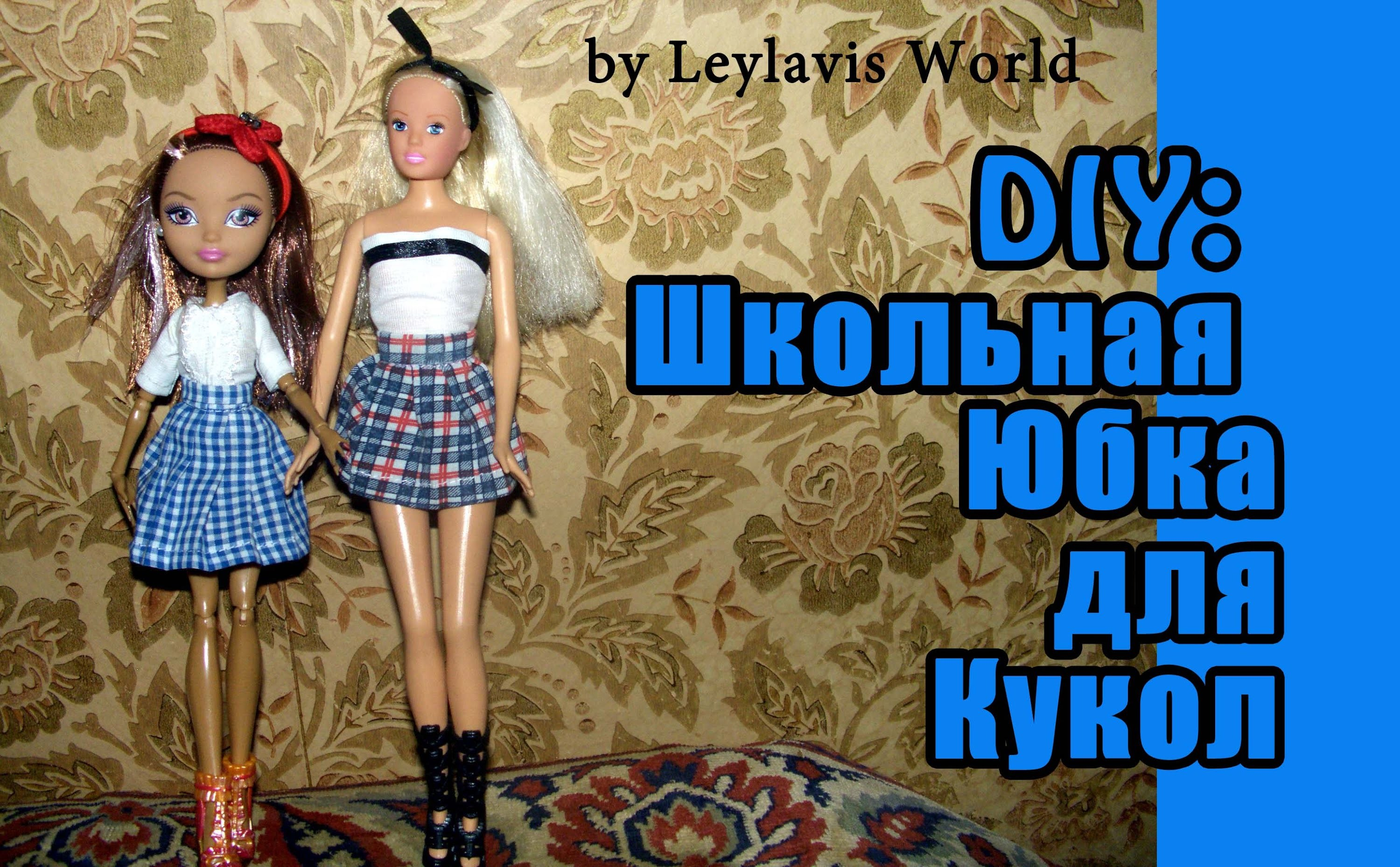 Back to school : DIY: School Skirt Doll Monster High, Barbie.  Школьная юбка  для кукол