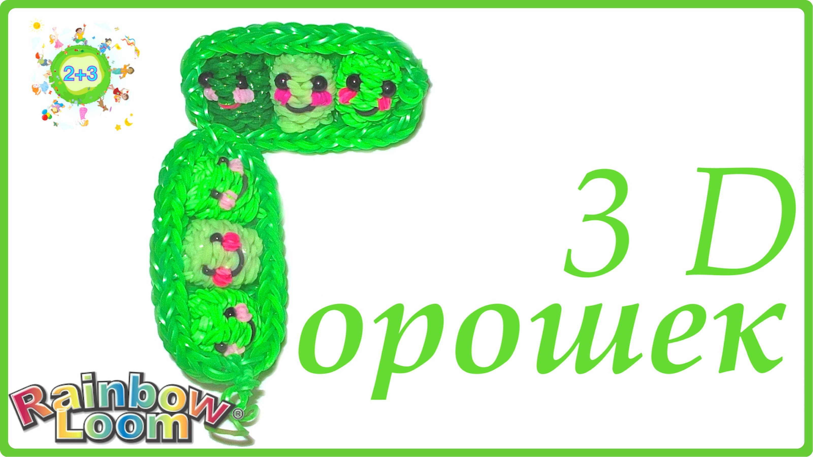 Горох 3D Горошек из резинок Peas Rainbow loom bands tutorial for kids DIY
