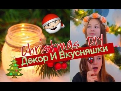 Christmas DIY. Декор И Вкусняшки.with Nastya Tropicelle