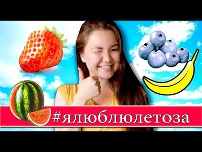 DIY. Как сделать мега-полезный коктейль ДОМА!!!. How to make healty coctail
