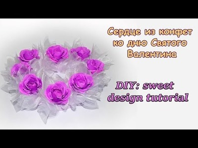 DIY: sweet - design tutorial. Букет из конфет. Сердце из конфет ко дню Святого Валентина