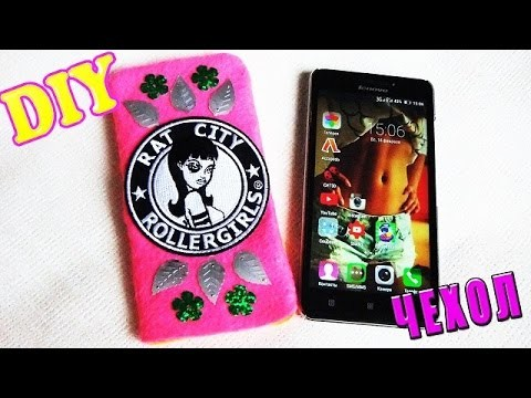 DIY: ЧЕХОЛ ДЛЯ ТЕЛЕФОНА за 15 минут своими руками. How to make a cover for your phone Monster