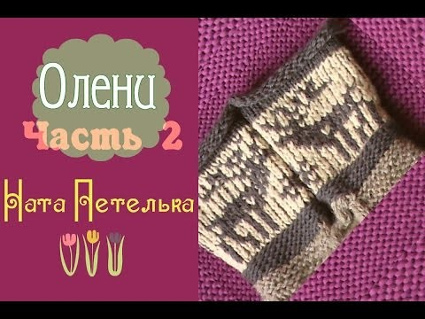 "Жаккардовый узор ""Олени"". Часть 2. (How to knit jacquard  pattern with deer)"