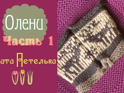 "Жаккардовый узор ""Олени"". Часть 1 (How to knit jacquard  pattern with deer)"