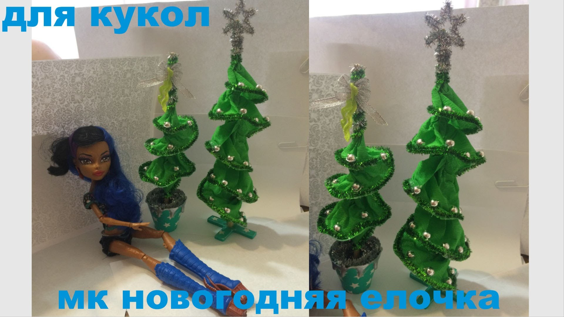 Как сделать елку для кукол. How to make a Christmas tree for dolls Monster High and Ever After High