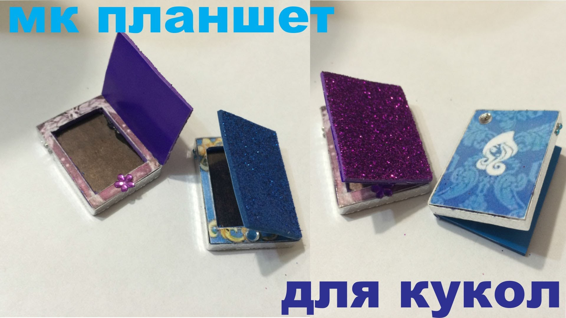 Как сделать планшет для кукол. How to make a tablet for dolls of Ever After High and Monster High