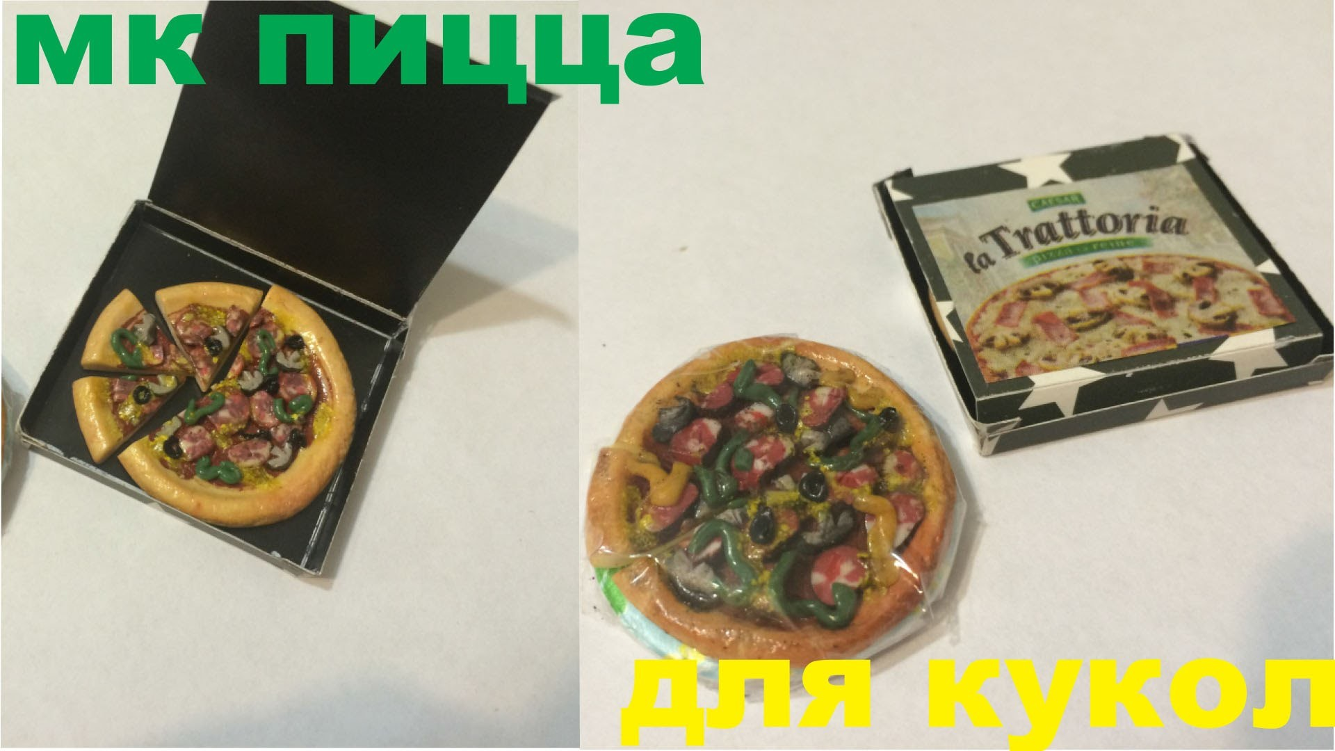 Как сделать пиццу для кукол. How to make a pizza for the dolls of Monster High and Ever After High
