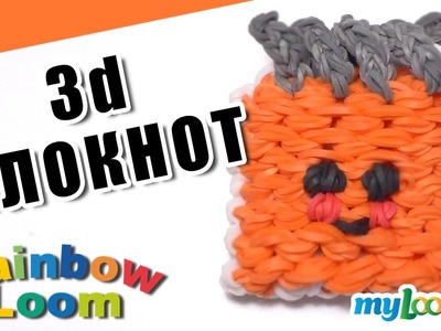 3d БЛОКНОТИК из резинок Rainbow Loom bands. Урок 418 | Notepad Rainbow Loom