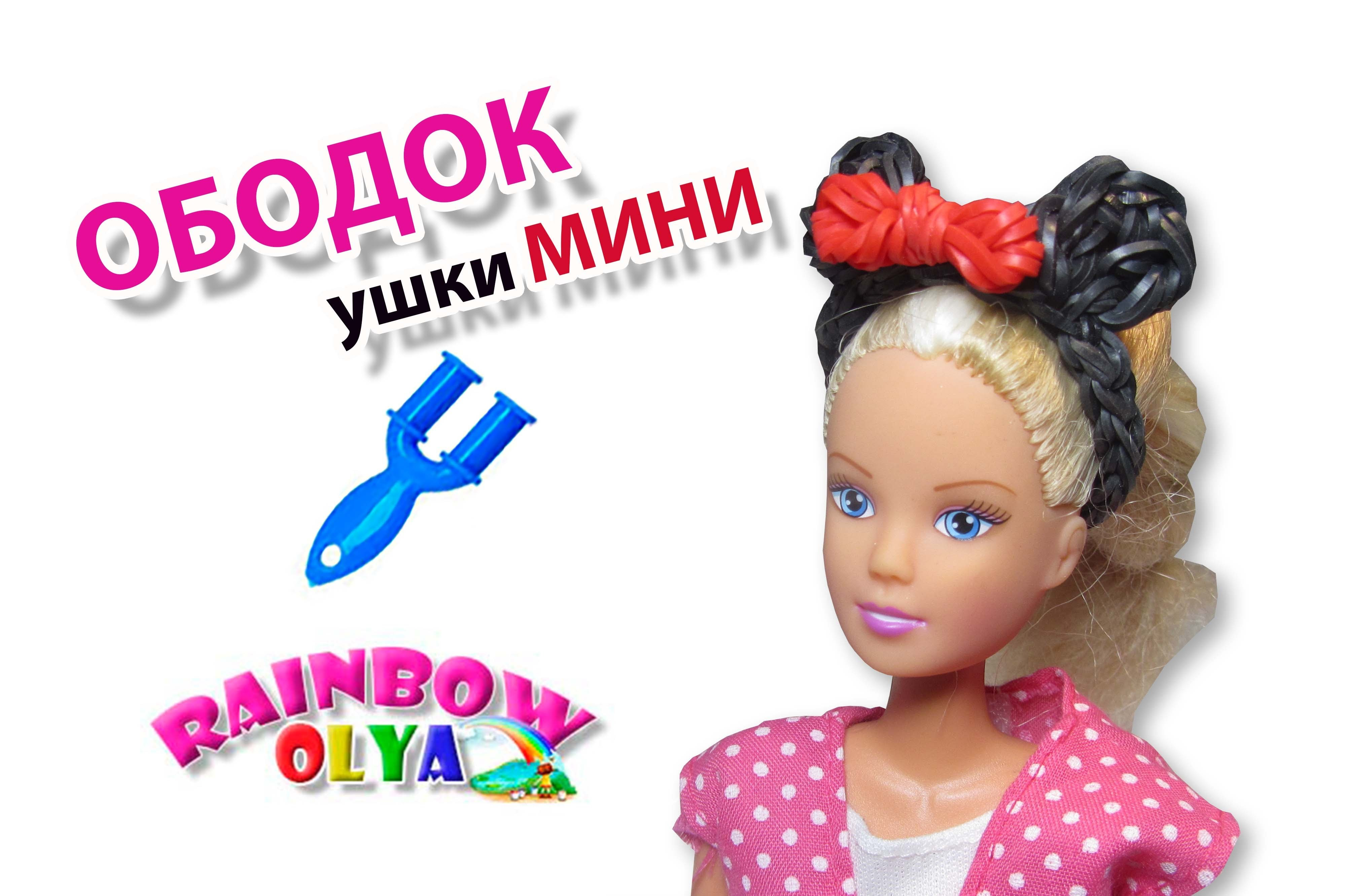 Диадема для куклы УШКИ МИНИ из резинок на рогатке | Barbie Rainbow Loom