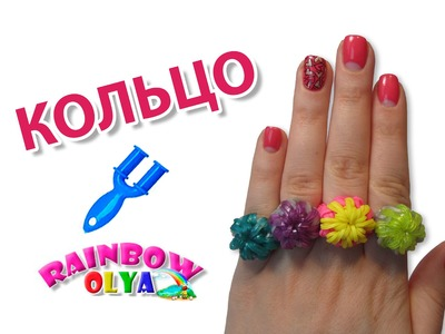 КОЛЬЦО из резинок на рогатке | Rainbow Loom Ring (EASY)