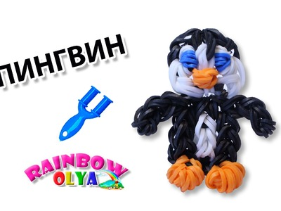 ПИНГВИН из резинок на рогатке.Фигурка из резинок | Penguin Rainbow Loom Charm