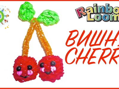 ВИШНЯ ИЗ РЕЗИНОК 3D CHERRY RAINBOW LOOM BANDS ACTION FIGURE tutorial for kids DIY