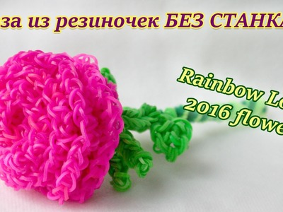 Rainbow Loom 2016 flowers: rose. Роза из резиночек БЕЗ СТАНКА: лучшее видео