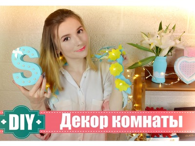 DIY: ❤ДЕКОР КОМНАТЫ| DIY ROOM DECOR ❤ |Stacia Mar| Стася Мар