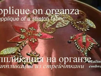 ВЫШИВКА: АППЛИКАЦИЯ на органзе \   EMBROIDERY: APPLIQUE on organza
