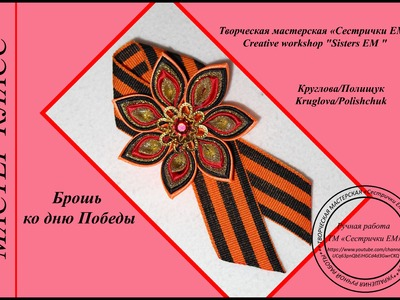 Мастер класс броши к 9 мая №1. Master class brooches May 9 №1