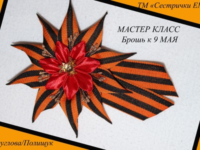 Мастер класс броши к 9 мая №2.  Master class brooches may 9, №2