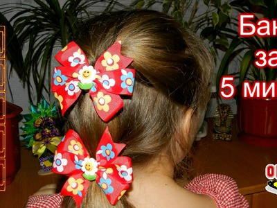 DIY:Бант за 5 мин.Легко и быстро.Ribbon bow in 5 minutes.Easy and fast