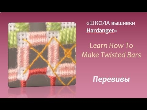 #Embroidery #Hardanger .Learn How To Make Twisted Bars #Вышивка хардангер