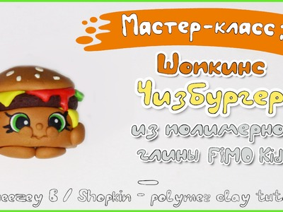 Мастер-класс: Шопкинс Чизбургер из глины FIMO kids.Shopkins - Cheeseburger - polymer clay tutorial