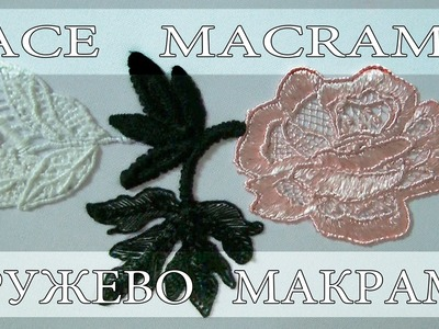 ВЫШИВКА: КРУЖЕВО МАКРАМЕ \   EMBROIDERY : LACE MACRAME