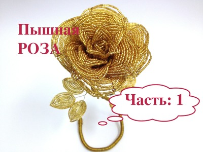 Пышная золотая РОЗА из бисера. Часть 1.2. Beaded golden ROSE out of BEADS.