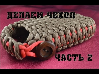 Паракорд Изготовление Чехла (часть 2) (Paracord cover part 2.)