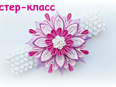 Цветок Канзаши, МК. Kanzashi Flower DIY. Kanzashi Tutorial