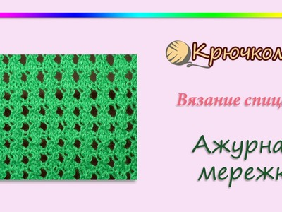 Узор Ажурная мережка (Knitting. Openwork pattern)