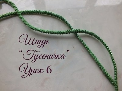 "Шнур ""Гусеничка"". Урок 6. The Cord In The Caterpillar. Lesson 6"