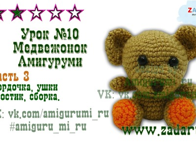 "Урок 10. Часть 3 | Игрушка ""Маленький Мишка"" амигуруми 