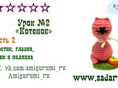 "Урок 2. Часть 2. Амигуруми ""Маленький котенок"" 