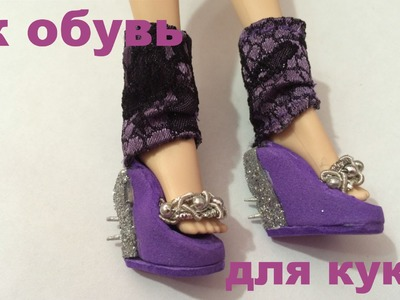 Как сделать обувь для кукол. How to make shoes for dolls Monster High and Ever After High
