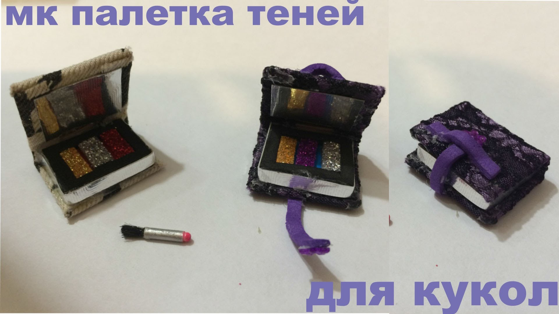 Как сделать тени для кукол. How to make shadow puppets Monster High and Ever After High