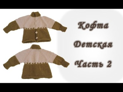 Вяжем Спицами. Детская кофта. Реглан сверху. Часть 2. Baby jacket knitting