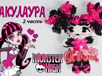 "Кукла ""Дракулаура"" Monster High 3Д часть-2"
