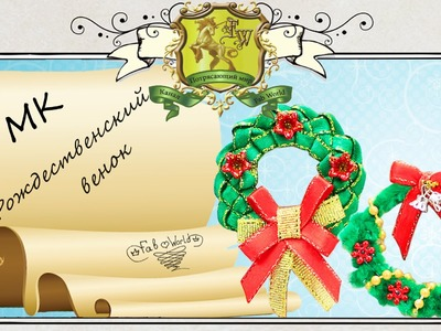 Как сделать рождественский венок. How to make a Christmas wreath.