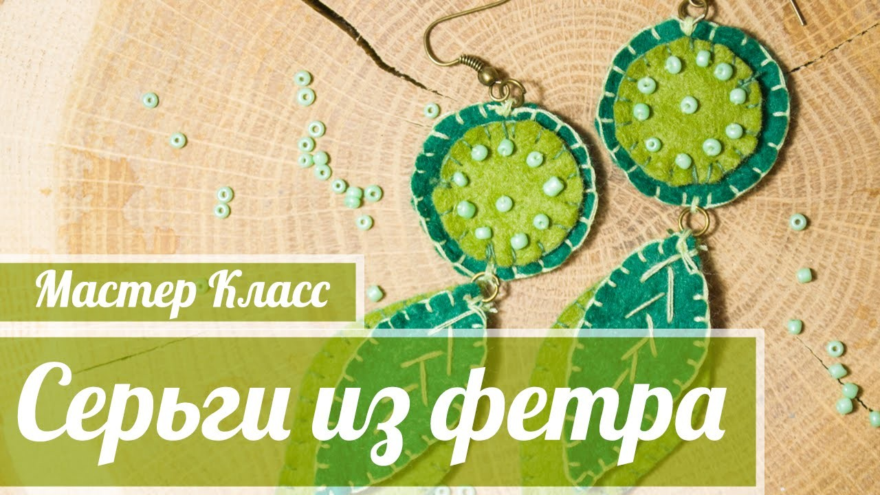 DIY. Серьги из Фетра . How to Make Felt Earrings