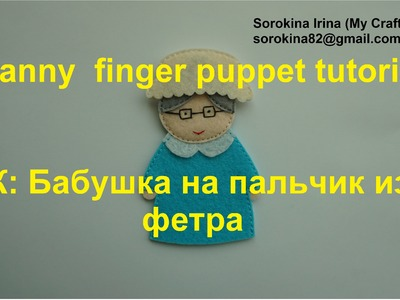 DIY! Granny finger puppet tutorial. МК: бабушка на пальчик из фетра