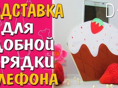 ПОДСТАВКА ДЛЯ ТЕЛЕФОНА | Charge Phone Case DIY