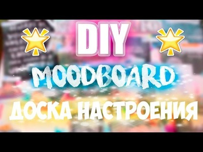 DIY.Moodboard.Inspiration board.Доска настроения