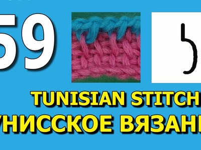 Спущенный тунисский столбик Tunisian crochet stitch 59