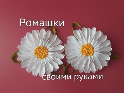 Ромашки из атласных лент.DIY Satin Ribbon Kanzashi Daisy.