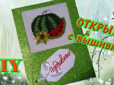 DIY. Открытка с вышивкой.Card with embroidery