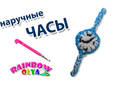 НАРУЧНЫЕ ЧАСЫ из резинок на крючке без станка | Rainbow Loom Wrist Watch