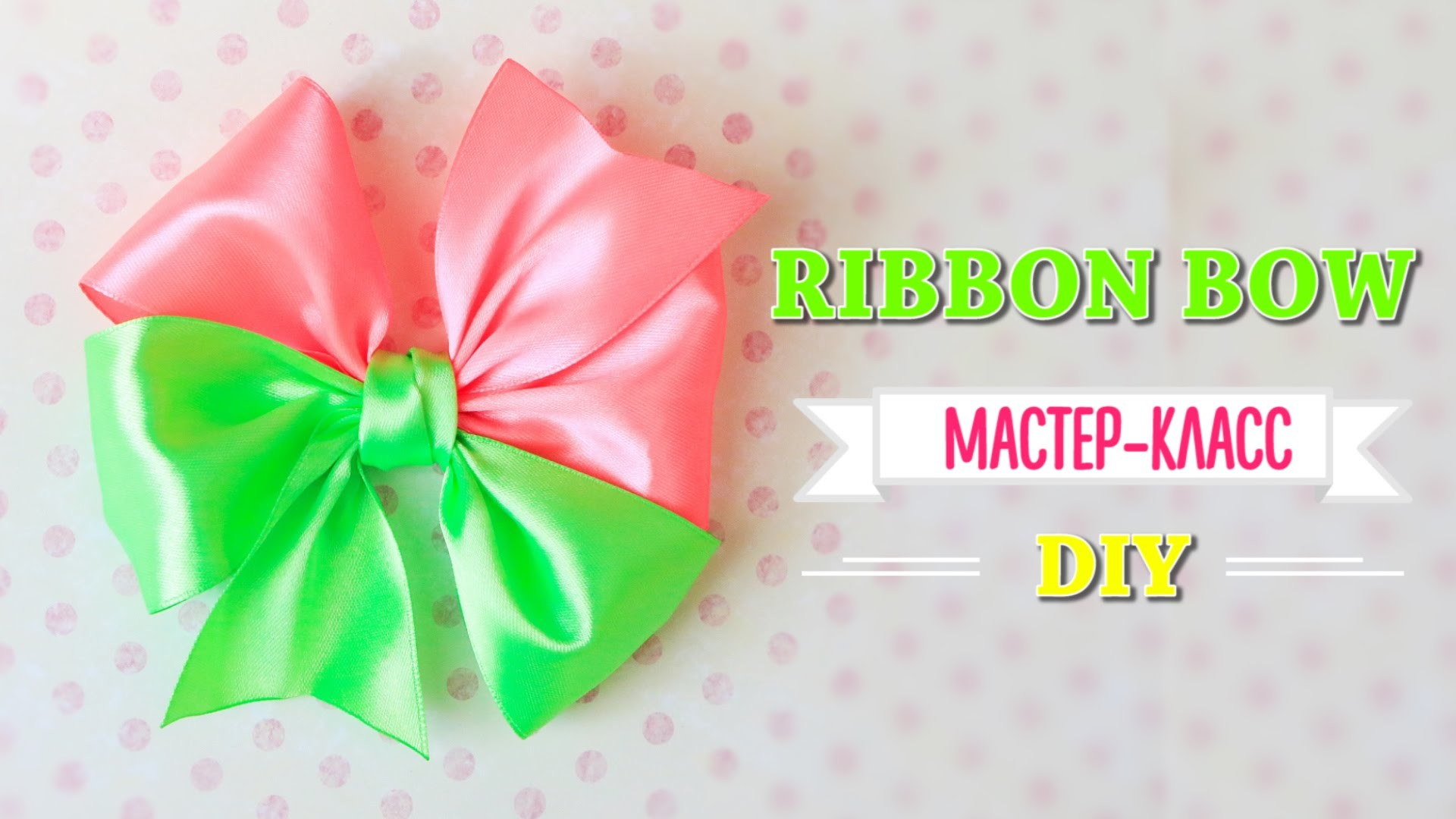 how to make a bow with two ribbons