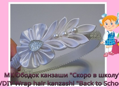 "МК Ободок канзаши ""Скоро в школу"". Wrap hair kanzashi "" Back to School"""