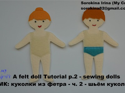 A felt doll Tutorial p.2 - sewing dolls. МК: куколки из фетра - ч. 2 - шьём куколок