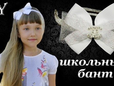 BACK TO SCHOOL: Школьный бант за 5 минут. School bow in 5 minutes